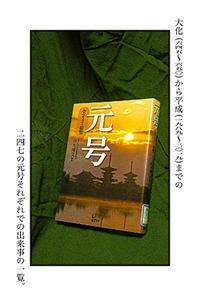 平成の30年間、上皇ご夫妻に感謝するとともに令和改元と天皇陛下御即位を祝う(2)〜年末年始の様なGWを振り返る - 前田画楽堂本舗