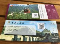 2019 GW北京☆7 慕田峪长城!!! - おはけねこ 外国探訪