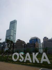 ようこそ、大阪へ - ほんじつのおすすめ