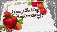 結婚記念日♪ - 十色記