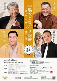 喬太郎・文蔵・きく麿三人会~第4回熊本つながり寄席~ - 熊本落語だより