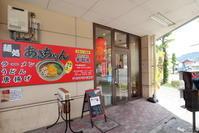 麺処 あきちゃんで、讃岐 茶亀麺を食べる - にゃお吉の高知競馬☆応援写真日記+α(高知の美味しいお店)