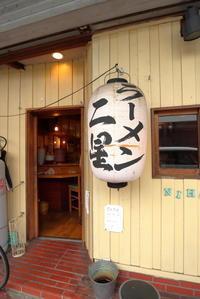 ラーメン二星で、中華そばを食べる - にゃお吉の高知競馬☆応援写真日記+α(高知の美味しいお店)