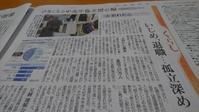 ひきこもったのはなぜだったのか。北海道新聞より - 工房アンシャンテルール就労継続支援B型事業所(旧いか型たい焼き)セラピア函館代表ブログ