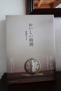「おいしい時間」! - アスタリスク日記