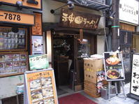 神田ラーメンわいず@神田 - 食いたいときに、食いたいもんを、食いたいだけ!