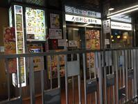 大勝軒まるいち@渋谷 - 食いたいときに、食いたいもんを、食いたいだけ!