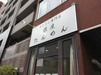 タンメン専門店銀座たんめん@東銀座 - 食いたいときに、食いたいもんを、食いたいだけ!