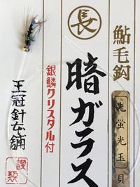 鮎毛鉤考1-先蛍光玉付暗ガラス - 鮎毛鉤釣りの旅