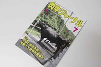 『肉牛ジャーナル』2019年7月特大号 特集「令和の改良を担う!民間人工授精所種雄牛」 - 小比類巻家畜診療サービス スタッフの牧場日誌