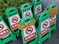 規制備品 - 四十八茶百鼠(2)