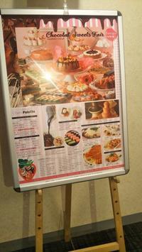 サンシャインシティプリンスホテルChef's Paletteショコラスイーツフェア - C&B ~ケーキバイキング&ベーグルな日々~