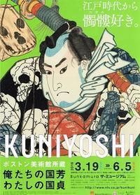 俺たちの国芳わたしの国貞 - AMFC : Art Museum Flyer Collection