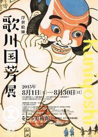 浮世絵師 歌川国芳展 - AMFC : Art Museum Flyer Collection