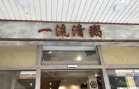 2019年台湾にて「3日目の昼食」byマサコ - 海峡web版