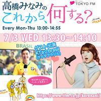 【番組出演】7/3(水)TOKYO FM 高橋みなみの「これから、何する?」 - excite公式 KTa☆brasil (ケイタブラジル) blog ▲TOPへ▲