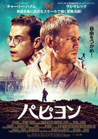 パピヨン (2019) - はっちのブログ【快適版】