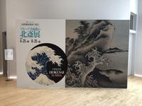 フリーア美術館の北斎展 - 5W - www.fivew.jp