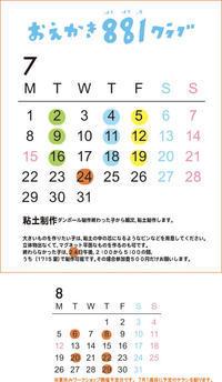 7月の予定 - おえかき881クラブ
