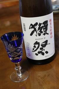 旭酒造「獺祭45」純米大吟醸 - やっぱポン酒でしょ!!(日本酒カタログ)