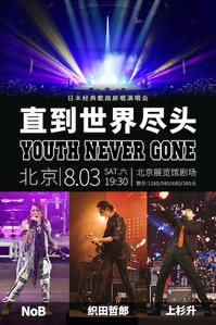 LIVEの最新情報「YOUTH NEVER GONE」in 北京 - 上杉昇さんUnofficialブログ ~Fragmento del alma~