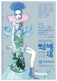 新宿梁山泊 花園神社テント興行 舞台「蛇姫様 わが心の奈蛇」観劇 - 佑美帖