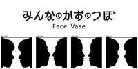 みんなのかおのつぼ / Face Vase:196 Yuki -> 205 Emi - maki+saegusa