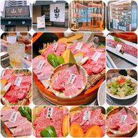 焼肉・名匠 山牛 山形店 - 食べる喜び、飲む楽しみ。 ~seichan.blog~