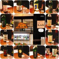 居酒屋 味山海 .4 - 食べる喜び、飲む楽しみ。 ~seichan.blog~