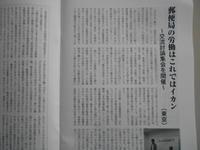 郵便局の労働はこれではイカン~『伝送便』記事 - 酔流亭日乗
