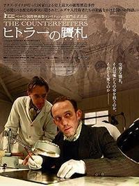 映画「ヒトラーの贋札」(2007年) - 本日の中・東欧