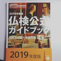 仏検 - 大阪市淀川区「渡辺ピアノ教室」