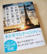『6時27分発の電車に乗って、僕は本を読む』 - ときどき日誌 sur NetVillage