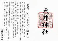2019夏詣酒 - 日々綴り