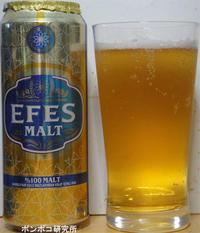 Efes Malt - ポンポコ研究所(アジアのお酒)