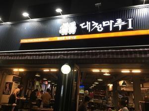 2泊3日 ソウル一人旅 その④ イルボン一人焼肉に挑戦 - しまなみ☆ドリチャリブログ(´皿`)9