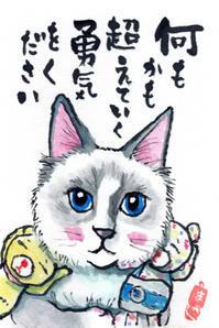 デリシャスちゃん - まゆみのお絵描き絵手紙