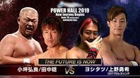 6・26 POWER HALL 2019 第4試合 ~ 第5試合(セミファイナル) - 無駄遣いな日々