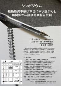 【ご案内】福島原発事故は本当に甲状腺がんと無関係か―評価部会報告批判(7月20日・土・13:30京都市こどもみらい館) - 京都・市民放射能測定所ブログ