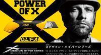 《 OLFA カッター X デザイン・ハイパーシリーズ 》 - Ts bullet ティーエス ブリット  輸入工具販売/工具販売/雑貨類取扱販売