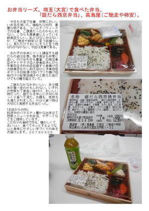 お弁当リーズ。埼玉(大宮)で食べた弁当、「銀だら最強弁当」、高島屋(ご馳走や柿安)。