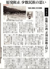 原発阻止少数民族の思いベトナム/東京新聞 - 瀬戸の風