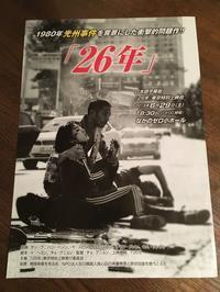 強い残像。光州事件を背景とした映画「26年」を見る - くちびるにトウガラシ