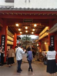 夏越の大祓 市比賣神社 令和元年 - MOTTAINAIクラフトあまた 京都たより
