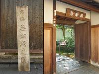 6月の京都その10無鄰菴と重森三玲庭園美術館 - 風任せ自由人