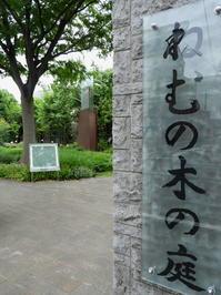 東京そぞろ歩き・庭園探訪:ねむの木の庭&池田山公園 - 日本庭園的生活