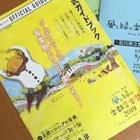 2019金沢ガル祭「北欧とロシアの音楽」 - ピアノとおんがく