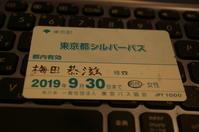 I get [東京都シルバーパス」(都内で都営バスと地下鉄などのフリーパス) - 秋葉原・銀座 PHOTO by ari_back