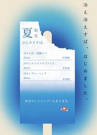 冷え冷えスパ - morio from london 大宮店ブログ