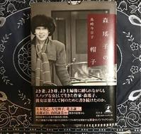 「森瑤子の帽子」を読んで - おしゃれを巡る冒険